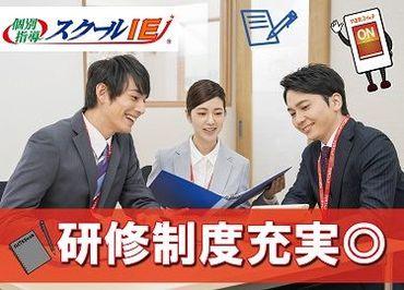 やる気スイッチのスクールIE 西尾駅前校の画像・写真
