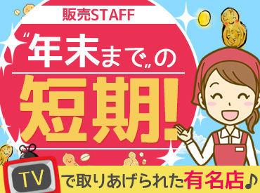 株式会社千葉ピーナツ 北習志野駅前店の画像・写真