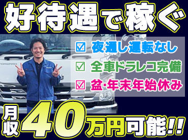 株式会社田平陸送 名古屋営業所の画像・写真