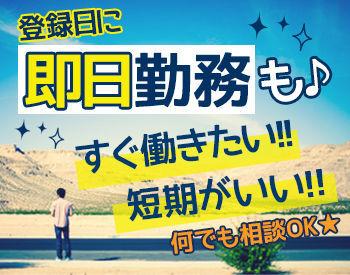 キャリアップ株式会社 京都支社[003] の画像・写真
