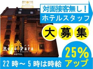 ホテル リゾパラの画像・写真
