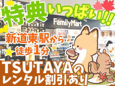 ファミリーマートFC TSUTAYA新道東駅前店の画像・写真