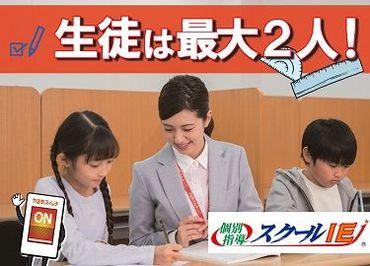 やる気スイッチのスクールIE 西尾寺津校の画像・写真