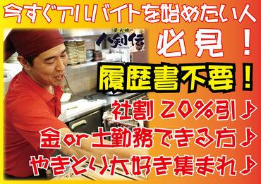 炭火焼八剣伝 南矢野目店の画像・写真
