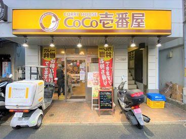 カレーハウスCoCo壱番屋 青葉区青葉台店の画像・写真