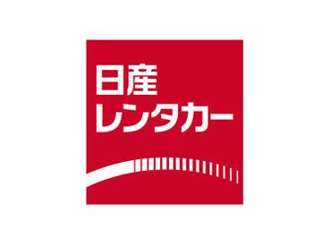 日産レンタカー 東京駅八重洲口店の画像・写真