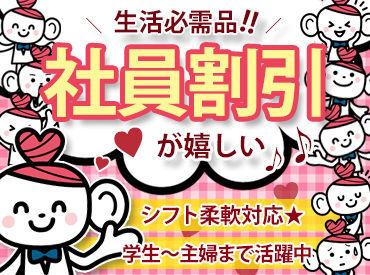 ココカラファイン デイリーケアセイジョー伊豆下田店/100312otcの画像・写真