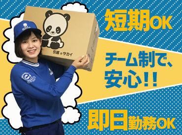 株式会社サカイ引越センター 京滋推進課の画像・写真