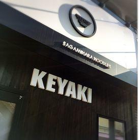 Sagamihara欅 本店の画像・写真