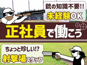 岩本山射撃場の画像・写真