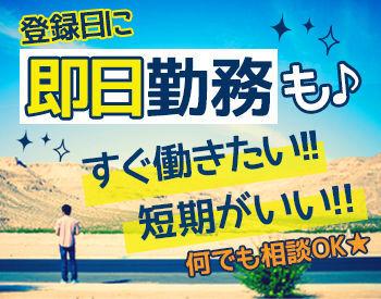 アスタッフ株式会社 姫路支社[姫路エリア] の画像・写真