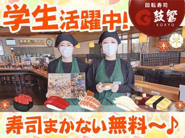 廻る鼓響(こきょう)吉田店の画像・写真