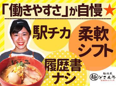 麺酒蔵どさん子 新木場店の画像・写真