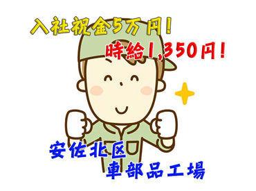 サンケイ株式会社/c00149 ※勤務地:安佐北区の画像・写真