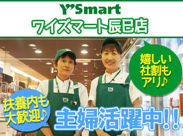 株式会社ワイズマートの画像・写真