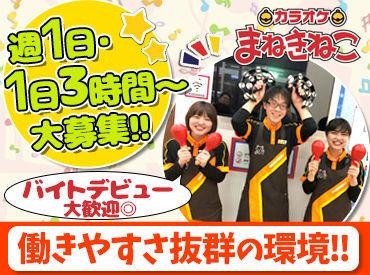 株式会社コシダカ 北陸信越事業本部の画像・写真