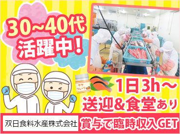 双日食料水産株式会社 釜石工場の画像・写真
