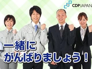 シーデーピージャパン株式会社 勤務地:前橋エリア cdp-ouboの画像・写真
