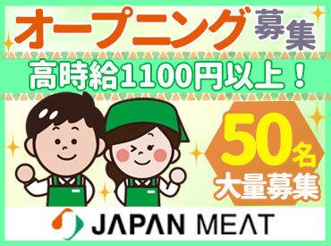 ジャパンミート卸売市場 ふじみ野店(2021年3月上旬オープン)の画像・写真
