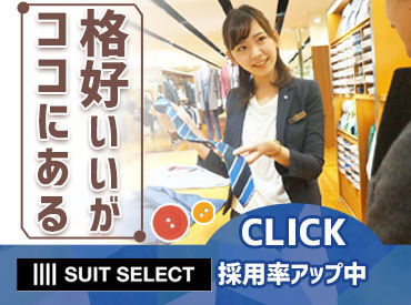 SUIT SELECT(スーツセレクト) 松山店の画像・写真
