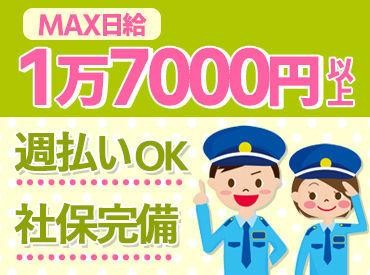新日本警備保障株式会社 【久留米エリア】の画像・写真