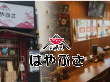 麺屋はやぶさ 稲沢店の画像・写真