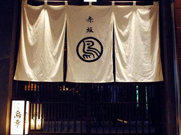 赤坂 鳥幸の画像・写真
