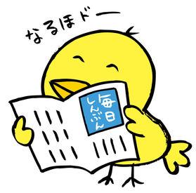 毎日新聞宮野・山口東部販売店の画像・写真