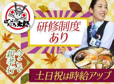 株式会社坂東太郎の画像・写真