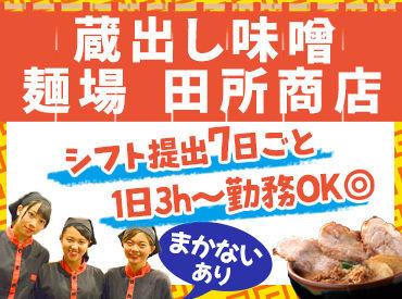 蔵出し味噌 麺場 田所商店 札幌手稲店の画像・写真