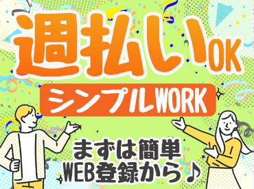 株式会社リンカン・スタッフサービス 勤務地:厚木市 愛甲石田エリアの画像・写真