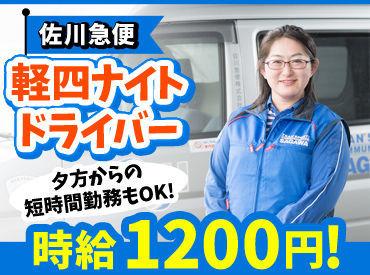 佐川急便株式会社 大分営業所の画像・写真