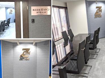 株式会社ゼットン 宇都宮営業所(2021年3月オープン)の画像・写真