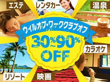 (株)ウィルオブ・ワーク MS東 松本支店/ms200201の画像・写真