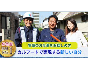 株式会社カルフート警備保障の画像・写真
