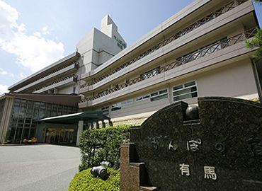 日本郵政株式会社 かんぽの宿 有馬の画像・写真