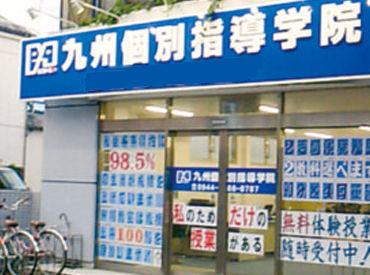 九州個別指導学院 柳川教室の画像・写真