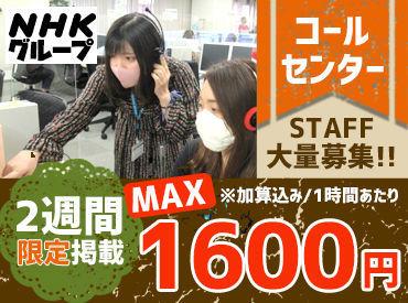 NHK営業サービス株式会社 (CAS)の画像・写真