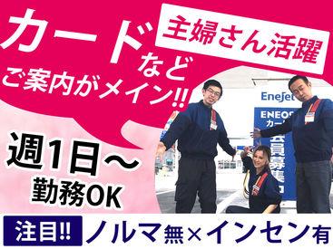 Enejet 北33条店(株式会社三ッ輪商会)の画像・写真