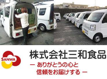 株式会社三和食品の画像・写真