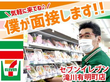 セブンイレブン滝川有明町店の画像・写真