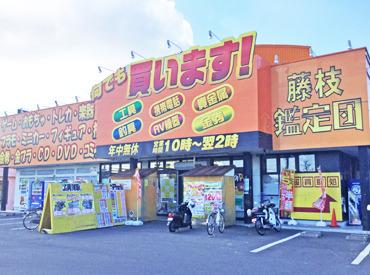 藤枝鑑定団の画像・写真