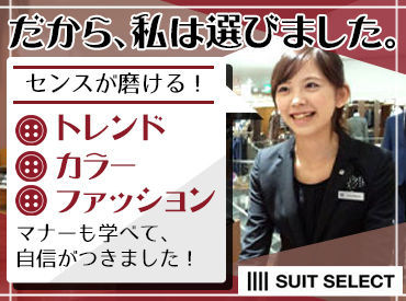 SUIT SELECT(スーツセレクト) アクロスプラザ与次郎店の画像・写真