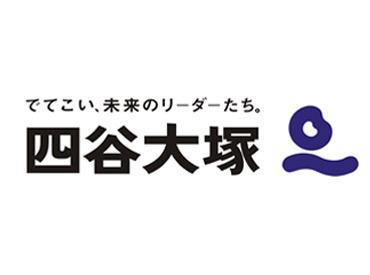 株式会社四谷大塚 法人事業本部の画像・写真