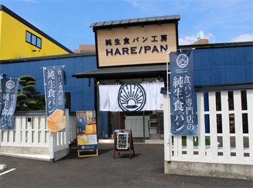 純正食パン工房 HARE/PANの画像・写真