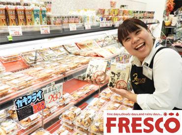 FRESCO(フレスコ) 北花山店の画像・写真