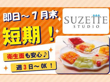 株式会社スタジオ・シュゼットの画像・写真