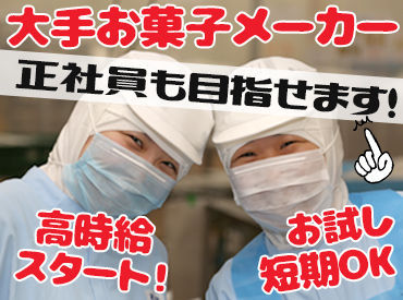 スリースター製菓株式会社の画像・写真
