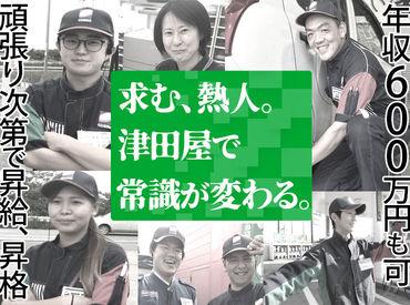 株式会社津田屋の画像・写真