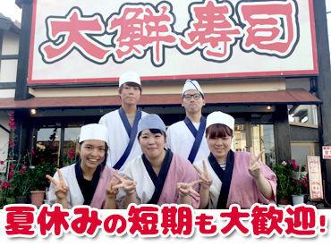 株式会社フードクリエイション 鮮魚回転 大鮮寿司の画像・写真